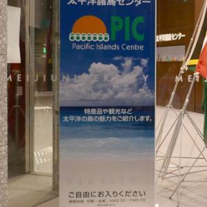 国際機関 太平洋諸島センター