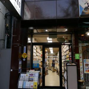 大山堂書店で2冊入手