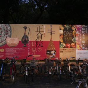 御即位記念特別展「正倉院の世界―皇室がまもり伝えた美―」(2019年10月14日~11月24日、東京国立博物館)他