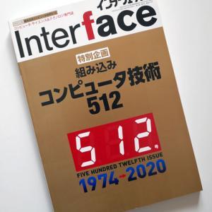 特別企画から『インターフェース』(2020年2月号)を購入