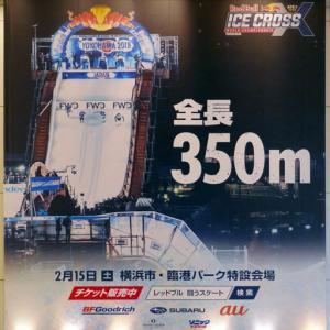 「レッドブルアイスクロス横浜 2020」は2月15日に開催