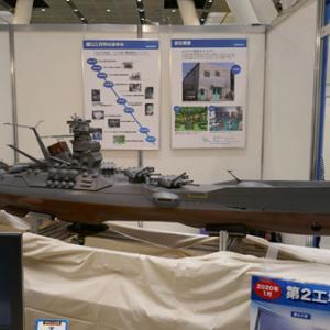 「第6回町工場見本市2020」でラジコン宇宙戦艦ヤマト(2020年2月13・14日、東京国際フォーラム)