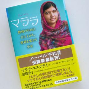 「武器ではなく一冊の本を」(NHK Eテレ)を見て「マララ 教育のために立ち上がり、世界を変えた少女」を
