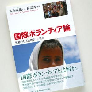 内海成治・中村安秀編著「国際ボランティア論―世界の人びとと出会い、学ぶ 」
