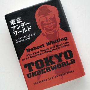 ロバート・ホワイティング (著)「東京アンダーワールド」