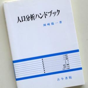 岡崎陽一(著)「人口分析ハンドブック」(1993年、古今書院)