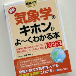 令和2年7月豪雨と「図解入門最新気象学のキホンがよ~くわかる本[第2版]」