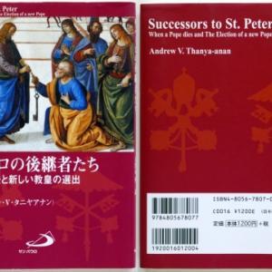 """「聖ペトロの後継者たち」(""""Successors to St. Peter"""")"""