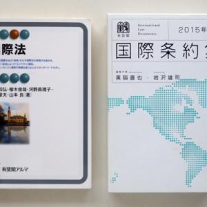 「国際法」と「国際条約集 2015年版」