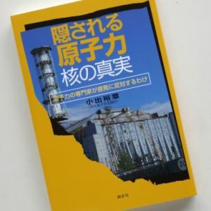 「隠される原子力・核の真実―原子力の専門家が原発に反対するわけ」