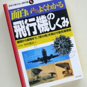 「面白いほどよくわかる飛行機のしくみ―離陸から着陸まで、「鉄の塊」を飛ばす最先端理論 (学校で教えない教科書)」