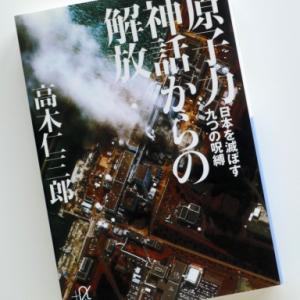 原子力神話からの解放 -日本を滅ぼす九つの呪縛