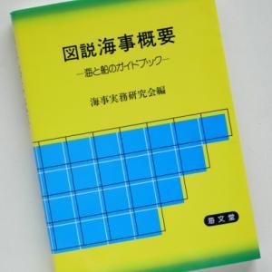 「図説海事概要―海と船のガイドブック」、船の科学館
