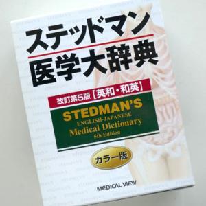 「ステッドマン医学大辞典 改訂第5版 [英和・和英]」