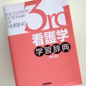 『看護学学習辞典 [第3版]』