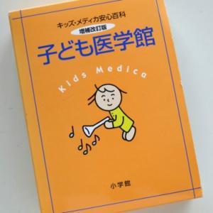 キッズ・メディカル安心百科「こども医学館(増補改訂版)」