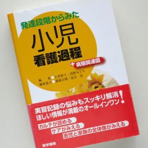 石黒 彩子・浅野 みどり (編)「発達段階からみた小児看護過程+病態関連図」