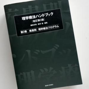 「理学療法ハンドブック (第3巻) 疾患別・理学療法プログラム [改訂第3版]」