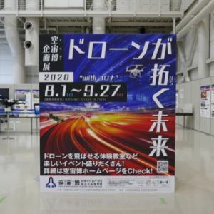 「2020空宙博企画展「ドローンが拓く未来」」(8月1日~9月27日、岐阜かかみがはら航空宇宙博物館)