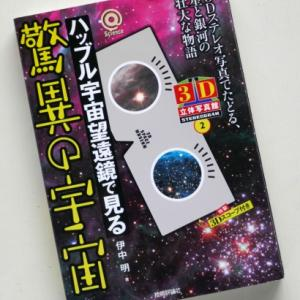 「3D立体写真館 ハッブル宇宙望遠鏡で見る驚異の宇宙」