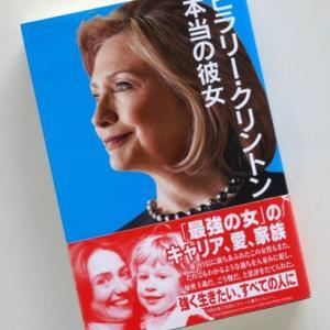 「ヒラリー・クリントン―本当の彼女」