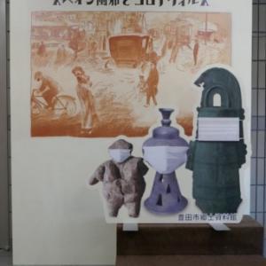 「スペイン風邪とコロナウイルス 1920 ⇒ 2020 ⇒ 2120」(2020年7月14日~11月29日、豊田市郷土資料館)