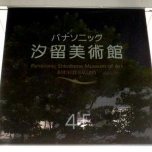 「分離派建築会100年展建築は芸術か?」(10月10日~12月15日、パナソニック汐留美術館)、TOKYO リノベーション ミュージアム