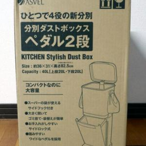 分別ダストボックスべダル2段40SD(ASVEL)とペダル式ゴミ箱 GÖRBRA (IKEA)