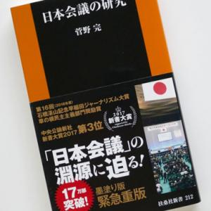 「日本会議の研究」
