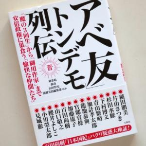 「「アベ友」トンデモ列伝 」