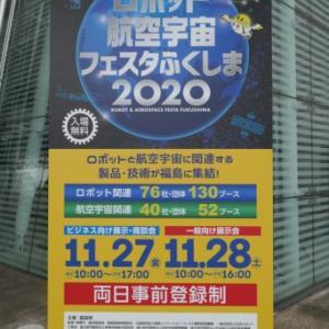 「ロボットフェスタ・航空宇宙フェスタふくしま2020」 (2020年11月27・28日、ビッグパレットふくしま)
