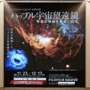 FUJIFILM SQUARE 企画写真展「ハッブル宇宙望遠鏡 宇宙の神秘を紐解く30年」(2020年11月27日~12月17日)