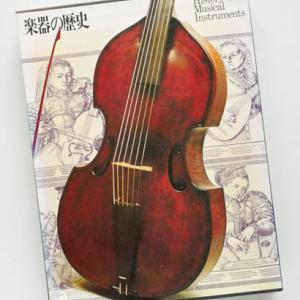 「楽器の歴史」