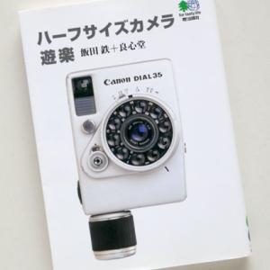 「ハーフサイズカメラ遊楽」