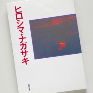 「ヒロシマ・ナガサキ」、「新版1945年8月6日 - ヒロシマは語りつづける」、「新版ナガサキ - 1945年8月9日」