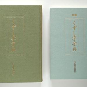 鈴木啓水 (著)「くずし字字典」(日本書道協会)