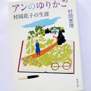 「アンのゆりかご―村岡花子の生涯」