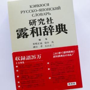 「研究社露和辞典」、「コンサイス露和辞典」