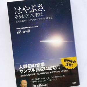「はやぶさ、そうまでして君は〜生みの親がはじめて明かすプロジェクト秘話」、「カラー版 小惑星探査機はやぶさ ―「玉手箱」は開かれた」、「はやぶさ力」、「小惑星探査機「はやぶさ」の奇跡」、「はやぶさを育んだ50年―宇宙に挑んだ人々の物語」他