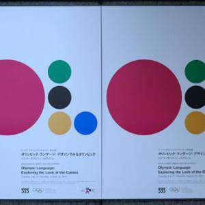 「オリンピック・ランゲージ:デザインでみるオリンピック」(2021年7月20日~8月28日、ギンザ・グラフィック・ギャラリー)