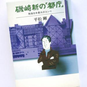 「磯崎新の「都庁」―戦後日本最大のコンペ」、WEBサイト「関東大震災映像デジタルアーカイブ」