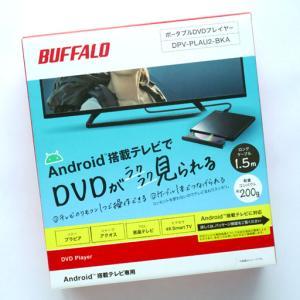 Android搭載テレビ専用ポータブルDVDプレーヤーDPV-PLAU2-BKAを入手