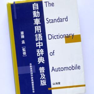 「自動車用語中辞典 普及版」、「グランプリ自動車用語辞典」