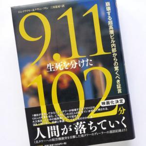 「崩壊する超高層ビル内部からの驚ろくべき証言 9・11 生死を分けた102分」