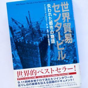 「世界貿易センタービル―失われた都市の物語」