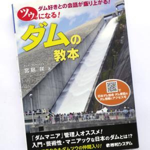 「ツウになる! ダムの教本」