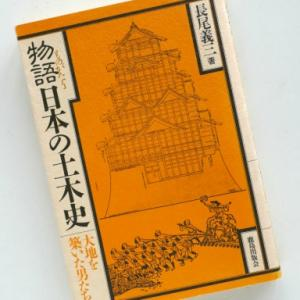 長尾 義三(著)「物語 日本の土木史―大地を築いた男たち」