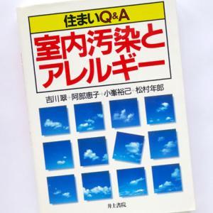 「住まいQ&A室内汚染とアレルギー」、「室内化学汚染―シックハウスの常識と対策」、「シックハウス事典」