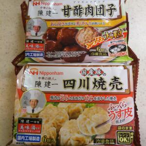 モニター☆日本ハム  中華の鉄人® 陳建一 国産豚の四川焼売