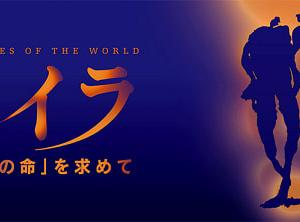 東京・上野の国立科学博物館で特別展「ミイラ~永遠の命を求めて~」が開催中
